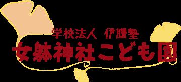 『女躰神社こども園』  神や自然と親しみながら、心身ともに健やかに 神奈川県川崎市