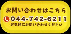TEL:0447-42-6211 お電話のお問い合わせはこちら